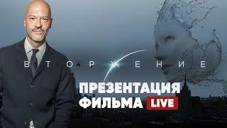 Презентация фильма «Вторжение» на Comic Con Russia
