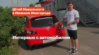 Интервью с автомобилем