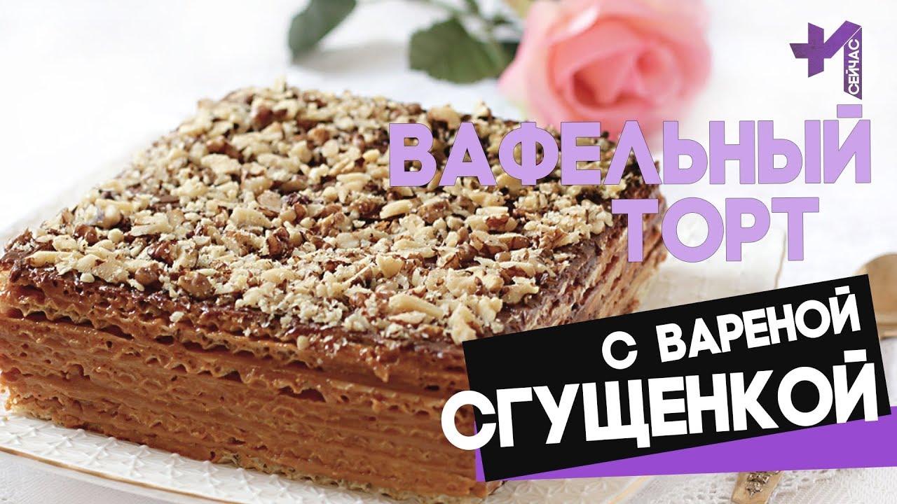 Торт из коржей со сгущенкой без выпечки