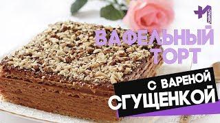 Вафельный торт со сгущенкой без масла из готовых коржей (без выпечки)