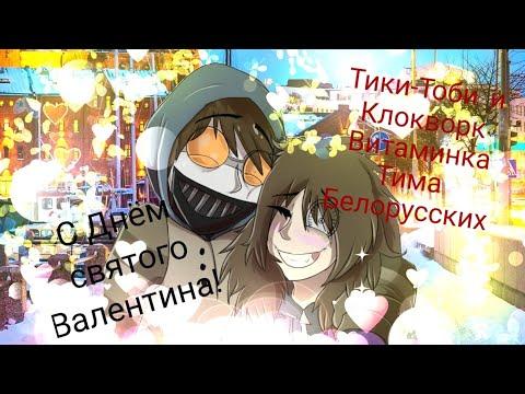 💚🖤Тики-Тоби и Клокворк 🖤💚🤩Тима Белорусских - Витаминка 🤩(чит. Опис.)