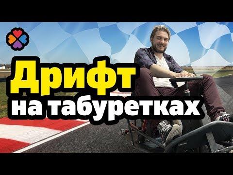 КУДА СХОДИТЬ В МОСКВЕ / Покататься на Бешеных Табуретках / Электрокартинг!