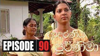 Adaraniya Purnima | Episode 90  (ආදරණීය පූර්ණිමා) Thumbnail