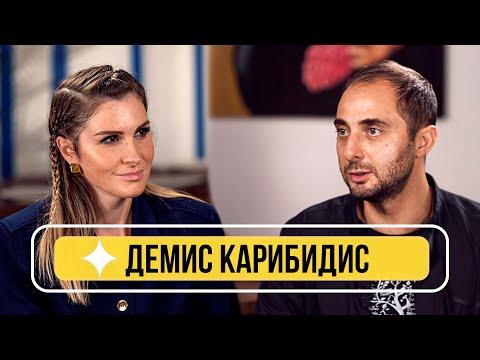 Демис Карибидис -