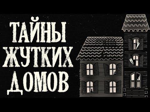 Истории на ночь (4в1): Тайны жyтких домов