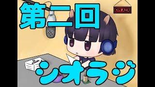 [LIVE] 【第二回】シオラジ!【リーシオン】