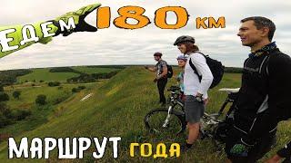 Шикарный маршрут с хорошей компанией. Покатушка на 180 км 10.06.2018 мтб