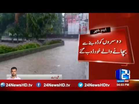 24 Breaking: Office of administrator and TMA in Water in Depalpur
