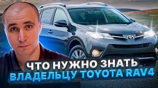 Не все владельцы Toyota RAV4 знают об этом!