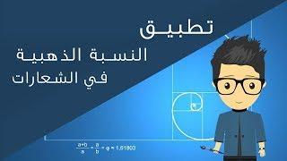كيفية تطبيق النسبة الذهبية في الشعارات - المصمم محمد الريشي - Golden ratio