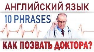 Как позвать доктора на английском? Английский разговорник: МЕДИЦИНА, HEALTH.