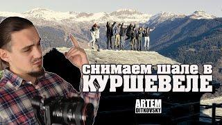 видео Куршевель — роскошный горнолыжный курорт