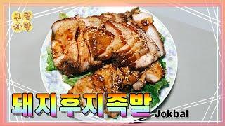 돼지후지 족발 - 쫀득하게 냄새안나고 맛있게 먹는방법 육천원으로 돼지고기먹기 저렴한 돼지고기 부위 뒷다리살 요리 ㅣ 구랑자랑 GU&JA 우리집요리