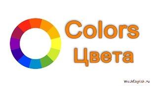 Учим цвета на английском. Английский Для Начинающих. English words - Colors