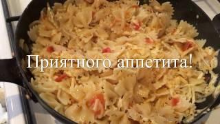 Паста с помидорами и сыром//рецепт без мяса//очень вкусно