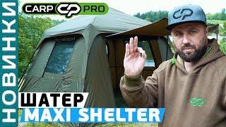 Шатер карповый Carp Pro Maxi Shelter!