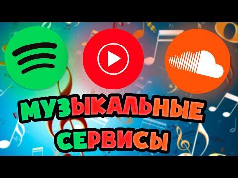 КАКОЙ МУЗЫКАЛЬНЫЙ СЕРВИС ВЫБРАТЬ?! | Spotify | Youtube Music | Soundcloud
