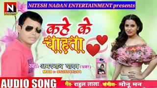 Amarnath Yadav amar ka Super Hit Bhojpuri Rap Song - Nitesh nadan Entertainmemt.mp3