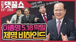 한국당 이종명 제명, 속사정 있다! | 김준일기자가 원숭이 맞은 까닭은?