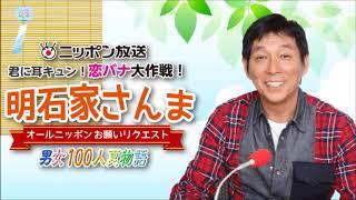明石家さんまが再びニッポン放送に帰ってくる!【明石家さんま オールニ...