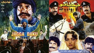 JAGGA DAKU (1993) - Sultan Rahi & Nadra - OFFICIAL PAKISTANI MOVIE