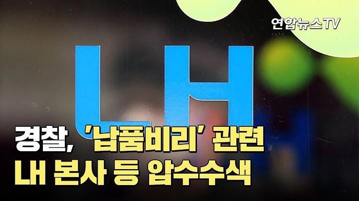 경찰, '납품비리' 관련 LH 본사 등 압수수색 / 연합뉴스TV (YonhapnewsTV)