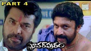 Mammootty Latest Telugu Full Length Movie |  Stuvartpuram|Lakshmi Rai | Part #4 | Studio One