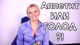 Юля Федорова- Аппетит и Голод. Вредные добавки