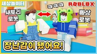 [로블록스] 로봇 장난감이 됐어요!! 머리도 바꿔진다!…