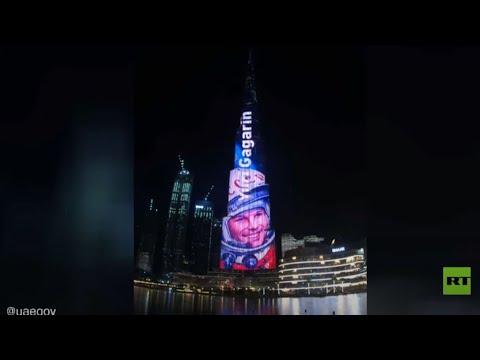 دبي.. إضاءة برج خليفة بصورة رائد الفضاء الأول غاغارين  - نشر قبل 12 ساعة