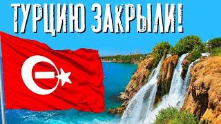 Турцию закрыли Будет ли отдых в Турции 2021 Что теперь будет