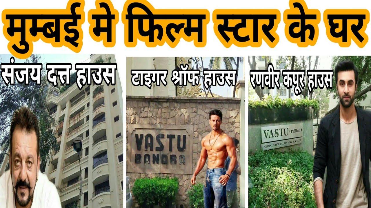 मुम्बई मे फिल्म अभिनेताओ के घर संजय दत्त, रणवीर कपूर,ओर टाइगर श्रॉफ ओर भी एक्टर के घर