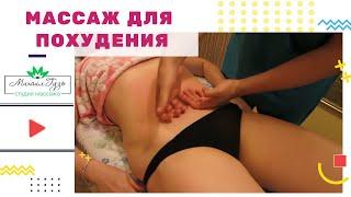 Массаж для похудения живота и боков.  Моделирующий массаж при локальном ожирении
