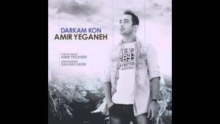 Amir Yeganeh Darkam Kon  امیر یگانه  درکم کن
