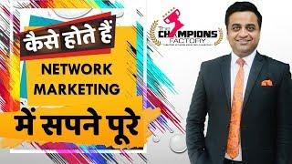 अब होंगे Network Marketing में आपके सपने पूरे - Manoj Sharma 9811078588