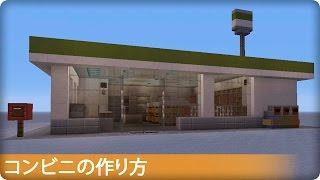【マイクラ】コンビニの簡単な作り方 (プロの裏技建築)