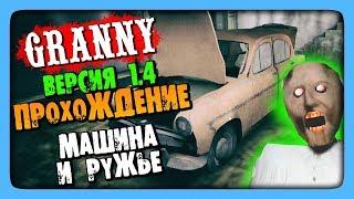 Granny Обновление 1.4 Полное прохождение игры ✅ МАШИНА И РУЖЬЕ!