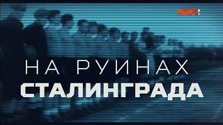 «На руинах Сталинграда». Специальный репортаж