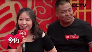 《乡约》 20200314 祖山镇有个孩子王|CCTV农业