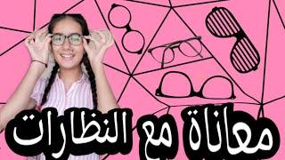 أشياء لن يفهمها إلا أصحاب النظارات 🤓 ||hiba channel