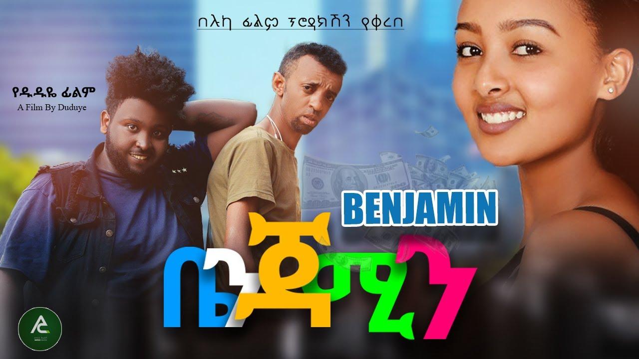 Download ቤንጃሚን አዲስ የአማርኛ ፊልም(ሙሉ ፊልም)  Ethiopia new full  amharic movie benejamin 2020