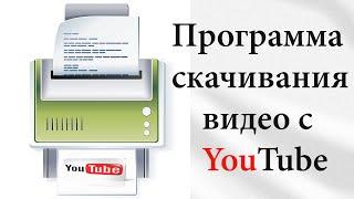 Программа скачивания видео с youtube