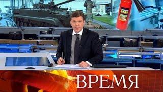 """Выпуск программы """"Время"""" в 21:00 от 25.02.2020"""
