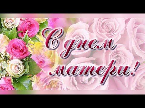 ОЧЕНЬ КРАСИВОЕ ПОЗДРАВЛЕНИЕ С ДНЁМ МАТЕРИ!!!ВИДЕО ПОЗДРАВЛЕНИЕ С ДНЁМ МАМЫ. С ПРАЗДНИКОМ МАМЫ!!