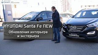 Новый Santa Fe обновления экстерьера и интерьера