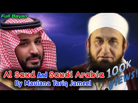 Tariq Jameel | Mohammed Bin Salman | History of Al Saud | Saudi Arabia Bayan By Maulana Tariq Jameel