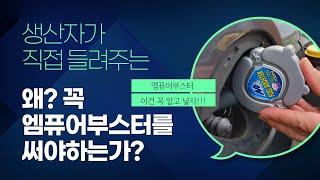 엠퓨어부스터-연료첨가제(mfuelbooster) 소개 …