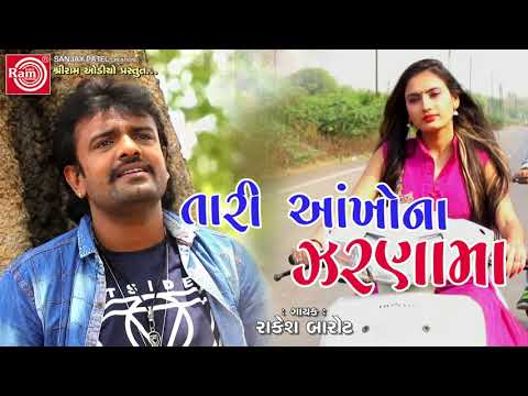Tari Aankhona Zarnama ||Rakesh Barot ||Latest New Gujarati Sad Song 2018