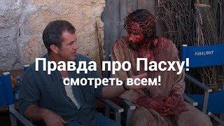 ОБЗОР ФИЛЬМА «СТРАСТИ ХРИСТОВЫ»
