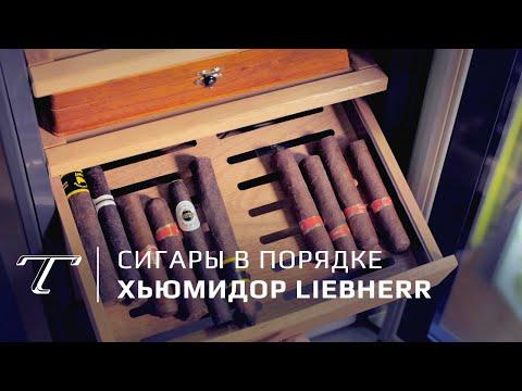 Вопрос: Как хранить сигары?
